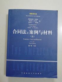 合同法:案例与材料(第三版上册)(美国法律文库)只有上册