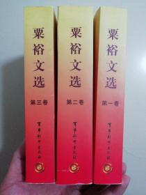 粟裕文选(平装全三卷)