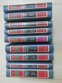 剑桥欧洲经济史(全八卷共9册合售)硬精装九品无字迹无划线