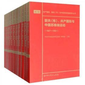 联共(布)、共产国际与中国苏维埃运动(套装共11册平装)/共产国际、联共(布)与中国革命档案资料丛书