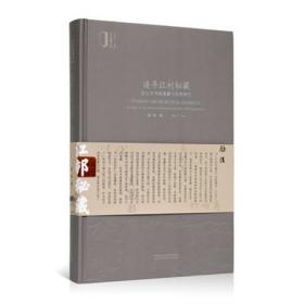 《追寻江村秘藏:高士奇书画鉴藏与流散研究》定价:128 励俊 著 中国美术学院