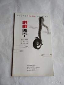 唱响遂宁  城市主题歌曲 优秀作品 音乐纪念册
