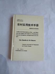 农村实用技术手册