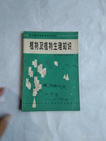 植物及植物生理知识