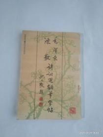毛泽东 陈毅诗词选钢笔字帖
