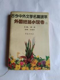 古今中外文学名篇拔莘  外国短篇小说卷  上