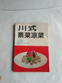 川式素菜、凉菜   川菜系列(二 )