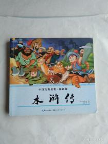 水浒传  中国古典名著漫画版
