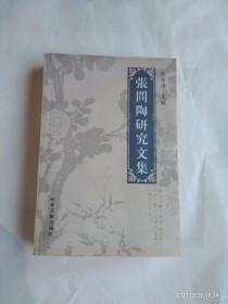 张问陶研究文集