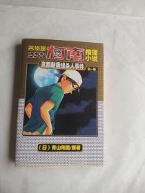 名侦探柯南    京都新撰组杀人事件   全一册