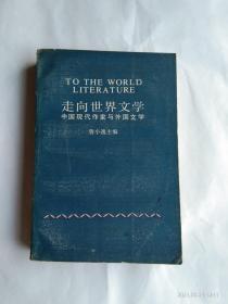 走向世界文学   中国现代作家与外国文学