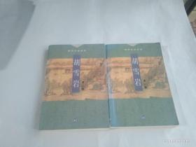 胡雪岩  第一、二册