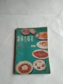 淮场豆腐菜100种