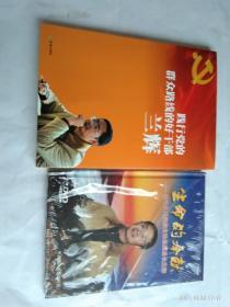 践行党的群众路线的好干部 兰辉   生命的奉献(DVD)——追记北川羌族自治县副县长 兰辉
