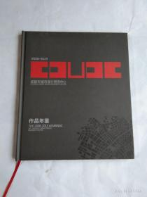 成都市城市设计研究中心 作品年鉴 2008-2013