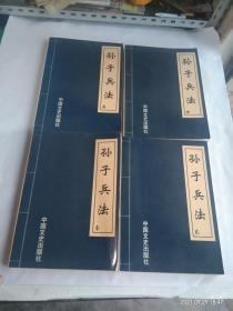 孙子兵法  (全四册)