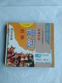 新编中国神话故事   上册  彩绘本