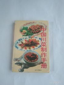 中国川菜制作手册