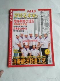 东方美食 烹饪艺术家   2007年第八期
