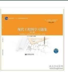 特价~现代工程图学习题集(第四版)9787563550890
