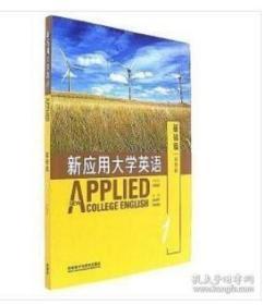 特价~基础篇-新应用大学英语-1智慧版9787513590662