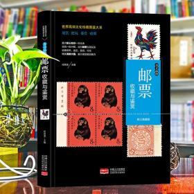 (修订版)珍藏图鉴大系--邮票收藏与鉴赏