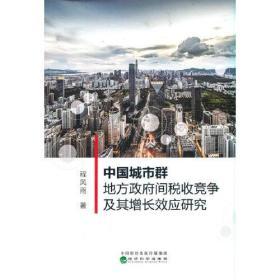 中国城市群地方政府间税收竞争及其增长效应研究