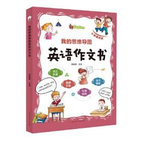 我的思维导图英语作文书
