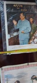 毛林照片宣传画