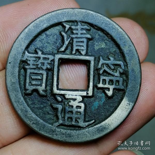6689.辽钱 清宁通宝 背日月 白铜雕母