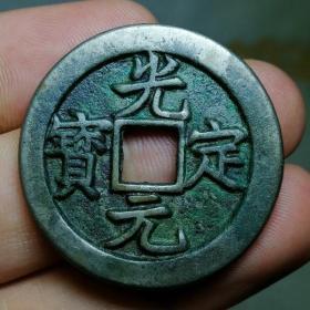 6610.西夏钱 光定元宝 背月 白铜雕母
