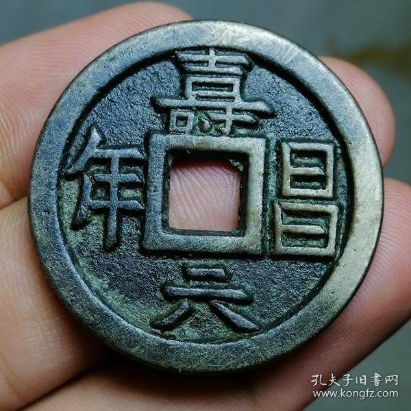 6626.辽钱 寿昌六年 白铜雕母