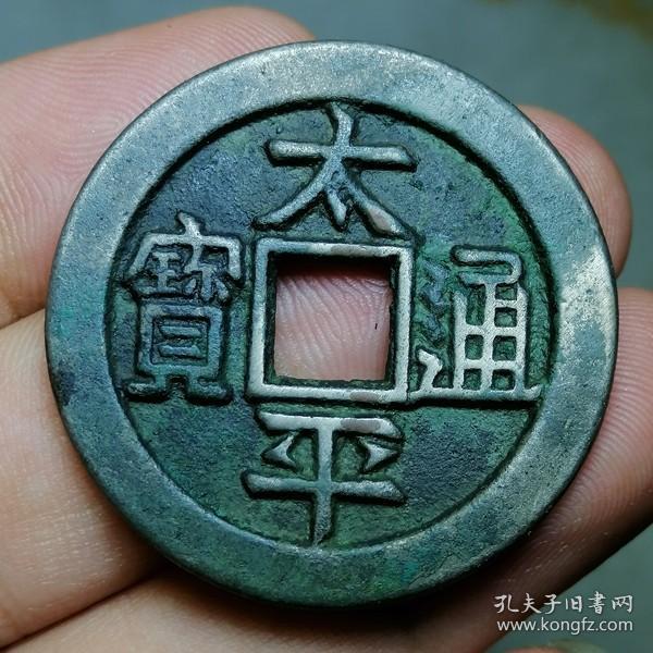 6601.太平通宝 合背 双面字 白铜雕母