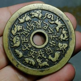 6613.传世美品 十二生肖八卦 老铜花钱雕母