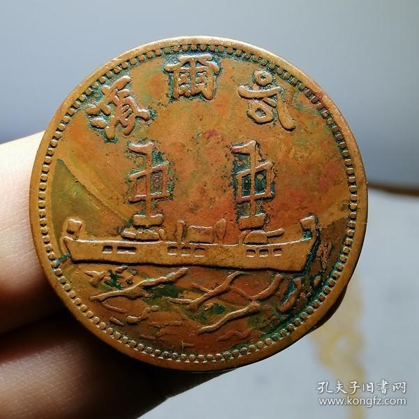 653.东三省 民国十八年 哈尔滨战舰 党徽铜板