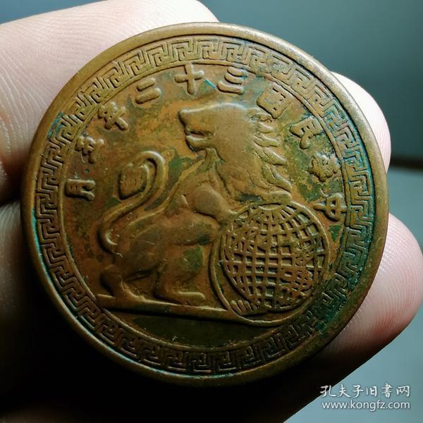 3619.桂林 狮子 稀有铜板