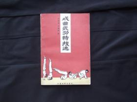 戏曲武功特技选