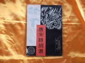 隶书大字帖:唐宋诗词选