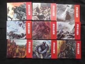 地球的红飘带 全九册