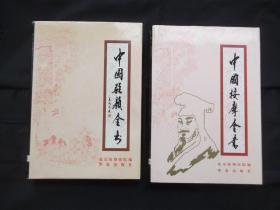 中国驻颜全书、中国按摩全书 二册合售
