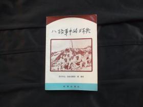 八路军中的日本兵
