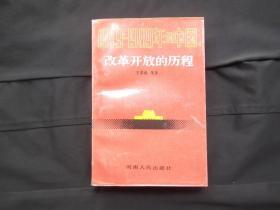 改革开放的历程:1949-1989年的中国