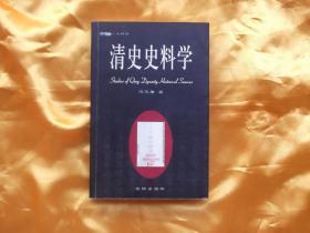 清史史料学