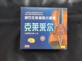 郑石生教授教小提琴 克莱釆尔 3vcd