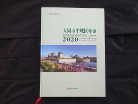 大同市平城区年鉴2020