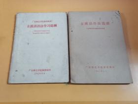 广东师范学院函授教材:古汉语语法学习提纲/古汉语作品选读 2本合售(书脊有磨损)