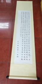 已装裱立轴书法----九成宫第1章,欧体(手工装裱) 长2米,宽0.46米