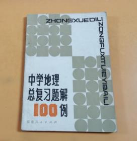中学地理总复习题解100例