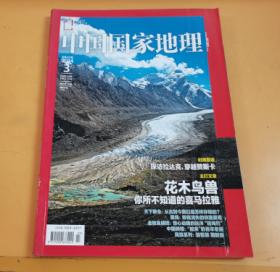 中国国家地理(2014年3月)总第641期
