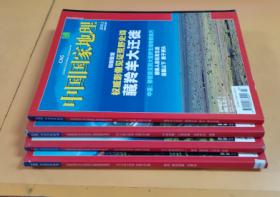 中国国家地理(2010年3-5,8总4本)